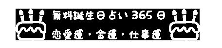 無料誕生日占い365日 恋愛運・金運・仕事運